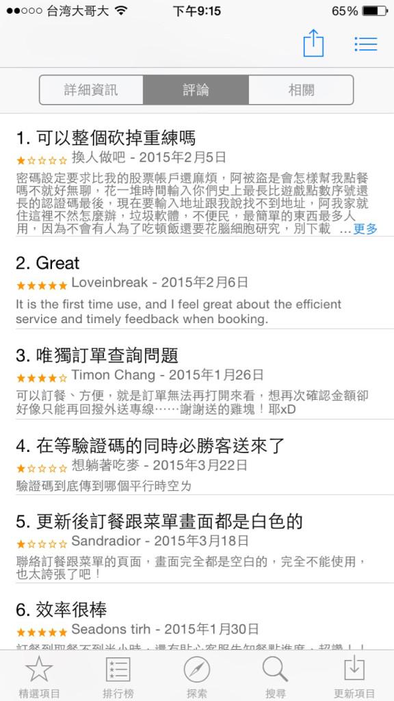 網友下載麥當勞APP前發現了這一串爆笑的使用者評價...65樓你也懶到太誇張了吧!?