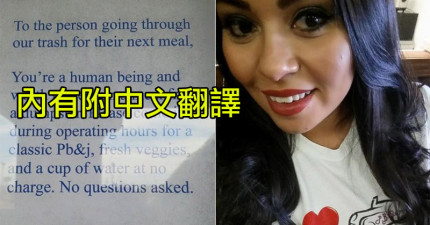 這位女老闆發現有街友翻店外垃圾桶找食物,於是貼出了這張感動人心的公告。