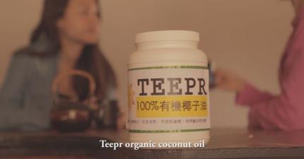 如果想要永遠不用再擔心食安問題,就請使用TEEPR椰子油!