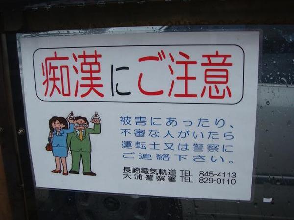 3名大陸遊客跑到日本以為成人片裡面的非禮劇情都是常態,結果都被移送法辦。
