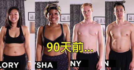 這4個人連續魔鬼健身90天並且全記錄下來,實驗成果證明每個人都做得到!