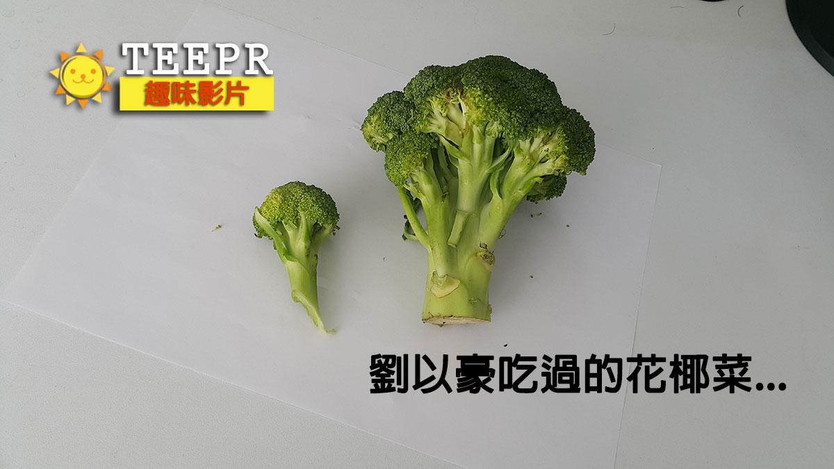 劉以豪吃過的花椰菜