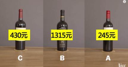19個人品嚐不同等級的紅酒證明:你不該再浪費錢去喝什麼高檔紅酒了!