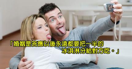 14個智者網友用一句話就爆笑地一語道盡婚姻的喜怒哀樂!