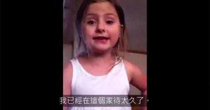 這個5歲小妹受夠待了5年的家決心搬走,激動狂飆背後的原因...超讓人噴飯。