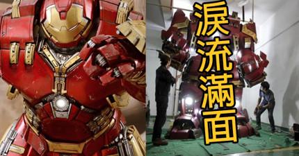 《復仇者聯盟2》粉絲先多喝點水,不然看完這中國老師DIY的「浩克破壞者」會哭到脫水。