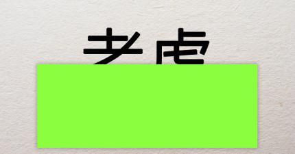 看到這張圖,你第一眼想到哪2個字?背後也透漏著你的性格!