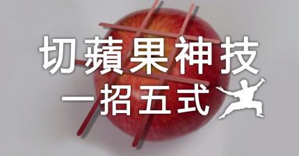 5招切蘋果神速技巧,用過才知道以前切法有多慢!