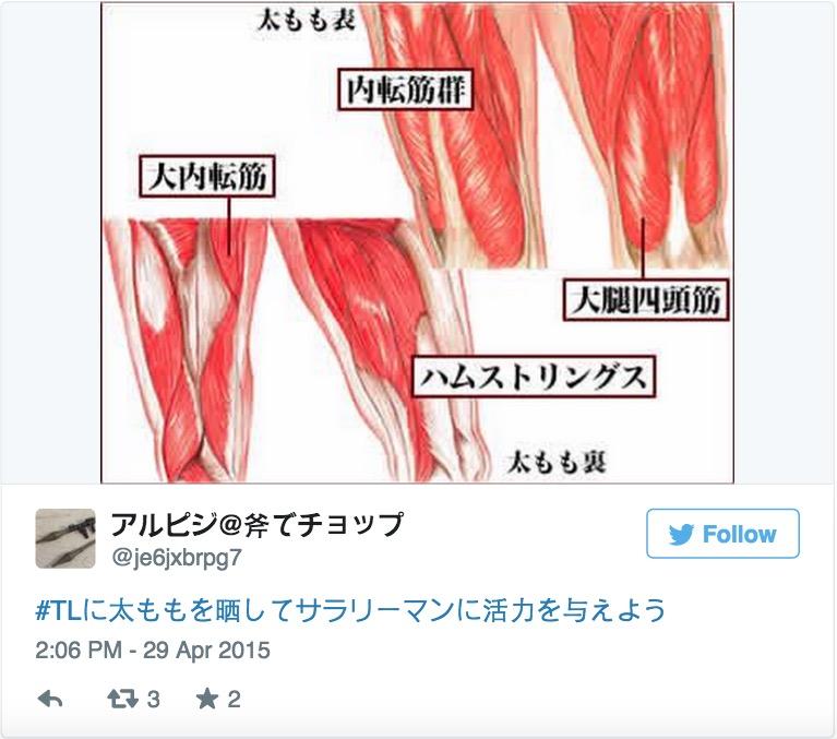 日本女孩發起這個美腿活動來為加班的上班族打氣,結果卻讓全世界的上班族都流口水了!