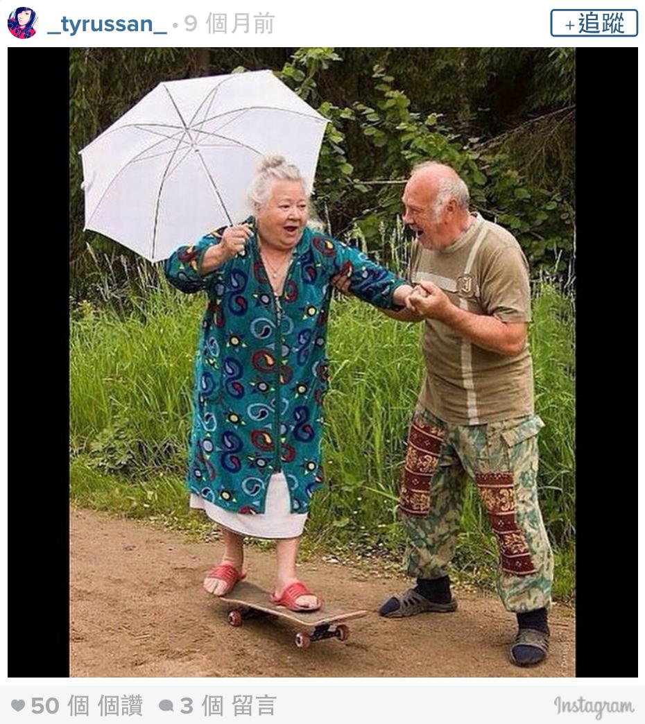 19張超幽默阿公阿嬤照片證明你真的要更放輕鬆一點!
