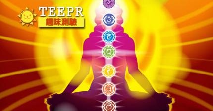 8個問題檢測出你能量場的顏色,剖析你的個性和心理狀態!