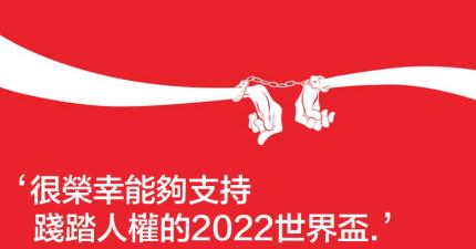 2022年將舉辦世足賽的卡達被爆出近千名勞工累死,於是網友們透過惡搞圖來譴責毫無表態的贊助企業!