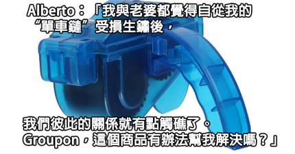 團購網販售的「單車洗鏈器」除了有令人害羞的外型外,更爆笑的是消費者和客服接二連三的問與答!