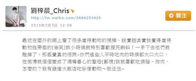 劉梓晨力挺虐待動物(圖/取自微博)