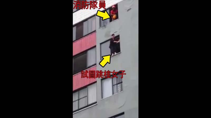 消防隊員急智給想跳樓的女子一記飛踢...居然救了她的命?!