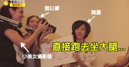 當我們在訪問劉以豪和魏蔓時,小美女攝影師忍不住跑去「坐在劉以豪腿上」讓他超不爽拍沙發走人...