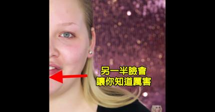 當她把半邊臉畫完妝後,你就會深信「這世界上沒有醜女人」這句話了。