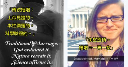 14個不服氣美國同性婚姻合法化的「莫名其妙民眾反應」。