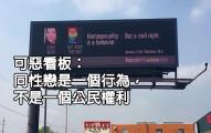 在公路旁出現一個反同志的可惡看板後,過沒多久就被神降世狠狠打臉!