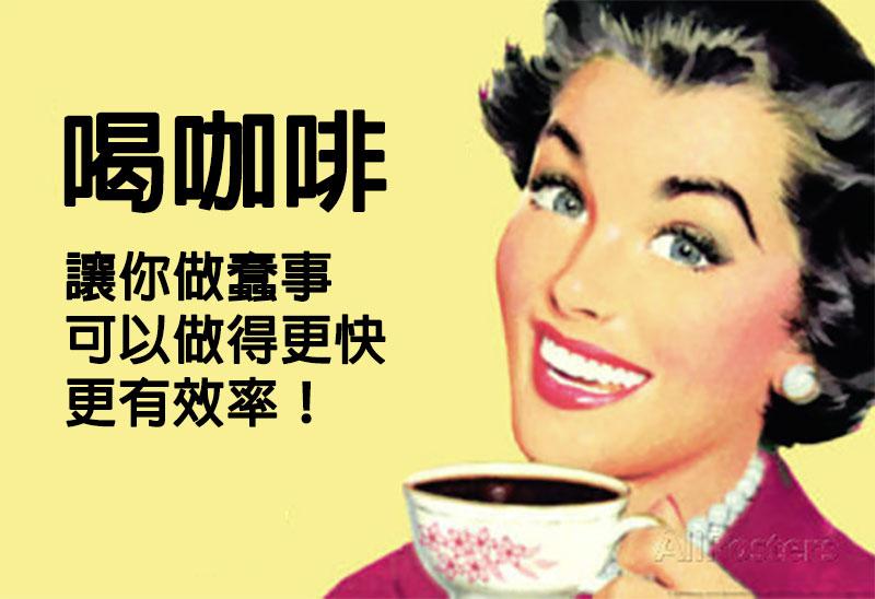5個每個人喝完咖啡之後都會經歷的發狂階段。這真的不能算是毒品嗎?!