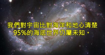 25個課本應該要教你的地球真相,身為地球人怎麼能不知道?!