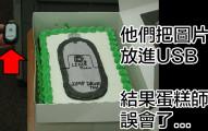 25個會害壽星得憂鬱症的「超失敗敷衍蛋糕」。