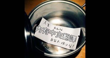 這名住家裡的兒子有天肚子餓要打開電鍋,沒想到發現了這張「讓他一夕長大」的紙條!