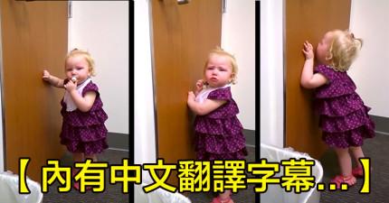 這名2歲小女孩知道新妹妹出生了以後超不爽,居然用了超級「爆炸可愛」的方式崩潰了2分鐘?!