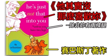 7本「迪士尼配角」寫的立志書籍,讓你看到從未想過的爆笑角度!