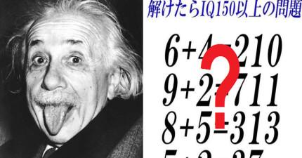 日本網路上瘋傳的智商測驗,據說解出來IQ絕對有150以上...你們會嗎?