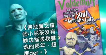 如果《哈利波特》換佛地魔當主角改寫...嗚嗚,佛地魔你被小屁孩欺負得好慘啊!