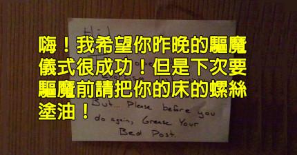 10封被鄰居愛愛噪音給激怒的反擊爆笑紙條。「你給我閉嘴,我們都知道你在裝!」