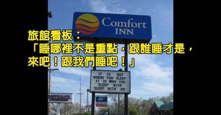 20個回頭率100%的爆笑廣告看板,但貼這些廣告的人應該已經被炒魷魚了吧...
