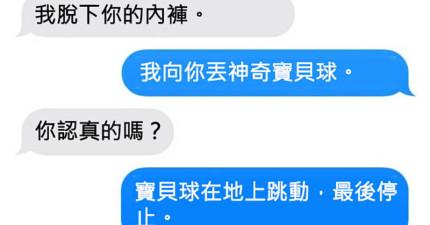 7個性暗示簡訊最後被惡整演變成...最無理頭的對話!