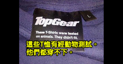 21個在他們衣服標籤上發現到爆笑驚喜訊息的幸運星。