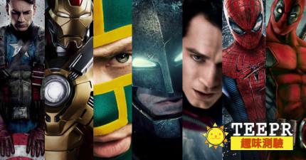 7個問題檢測出你到底是哪一位超級英雄。