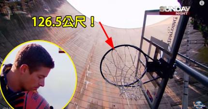 這些人從126.5公尺高的水壩頂部投進底部的籃框創下記錄會是你看過最瘋狂的影片!