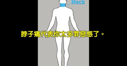 12個心理狀況所造成的身體疼痛,脖子痛居然是因為太多罪惡感?!