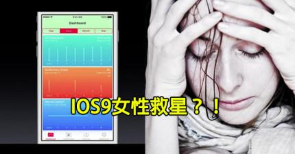 蘋果公佈了最新iOS9劃時代的改革,其中新功能將會終於消滅掉所有「女性其中最大的痛苦」!