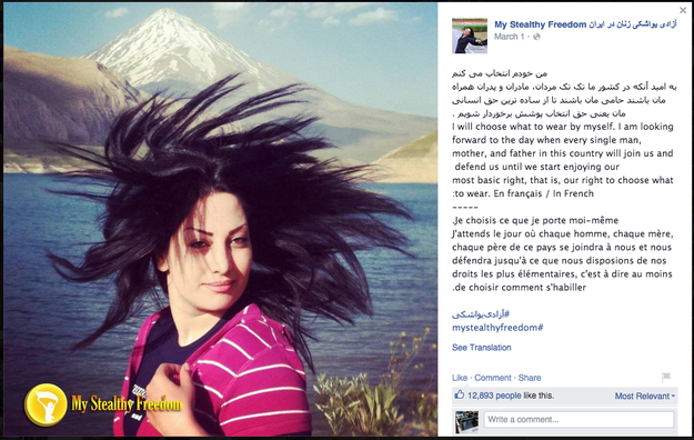 """Many of the messages she receives from young Iranian women express their desire to """"feel the wind through their hair. It's a simple demand."""""""