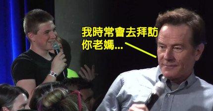 當粉絲問《絕命毒師》布萊恩·科蘭斯頓一個正常問題時,他的答案讓全場笑翻拍手!