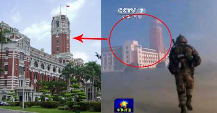 中國電視台播出軍演畫面發現士兵在進攻貌似台灣總統府的建築?!