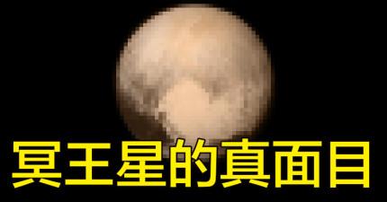太空探測船飛了9年,終於拍到了我們太陽系最遠的「史上最清晰」冥王星照片!