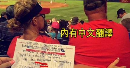 男子在看球賽的時候,後面有一對姊妹拿了封字條給他揭發坐在他旁邊太太劈腿的真相。