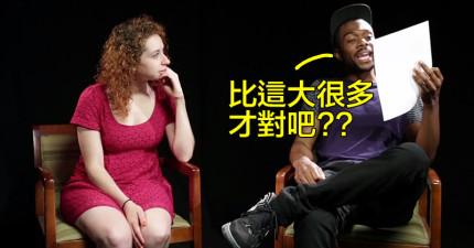 女士們描述「男友的命根子」給素描師聽,畫出來的結果讓男士們都更愛女友了!