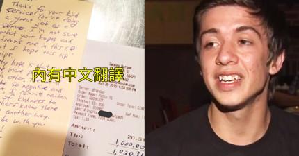 這位服務生在跟一位神祕客人聊了10分鐘後,結果收到了一張紙條還有3萬元的小費。