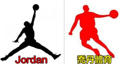 麥可喬丹2012年就控告中國品牌「喬丹體育」抄襲,等了3年的判決結果讓全世界都傻眼了...