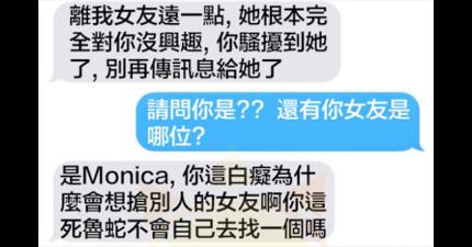 他傳簡訊警告女友的同事「離她遠點」,結果對方傳來一張照片他就後悔了。