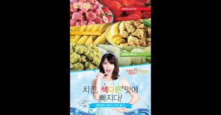 現在韓國炸雞已經有草莓、香蕉、香瓜口味,但試吃後味道如何呢?!