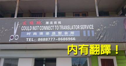 這家中國的理髮店想要用Google翻譯他們的牌子文案,結果當時應該是網路斷線...